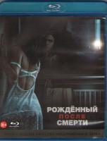 Рожденный после смерти (Blu-ray)