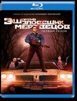 Эш против зловещих мертвецов 1 Сезон (10 серий) (Blu-ray)