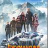 Джуманджи Новый уровень (Blu-ray)* на Blu-ray