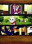 Возвращение кота (Киномания)