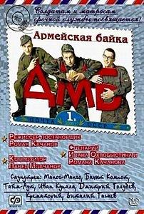 ДМБ. Героический эпос (фильм) на DVD