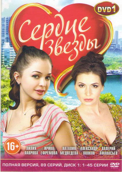 Сердце звезды (89 серий) (2 DVD) на DVD