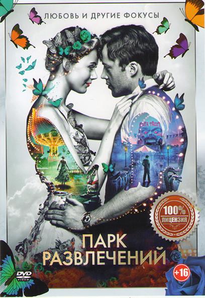 Парк развлечений на DVD
