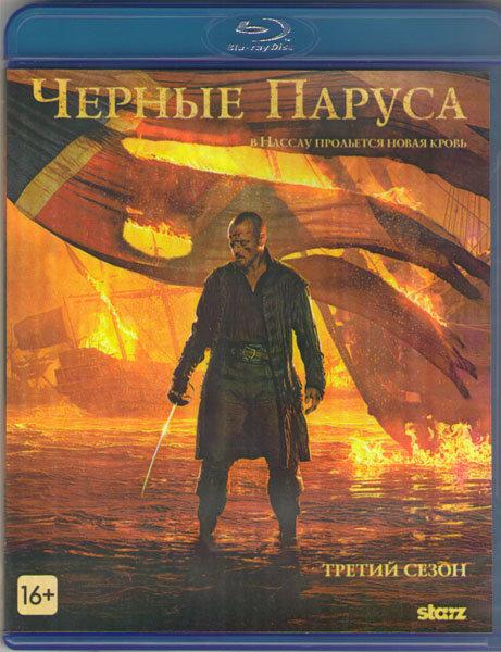 Черные паруса 3 Сезон (10 серий) (2 Blu-ray)* на Blu-ray