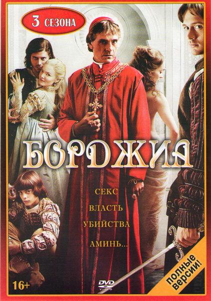Борджиа 1 Сезон (9 серий) 2 Сезон (10 серий) 3 Сезон (10 серий) на DVD