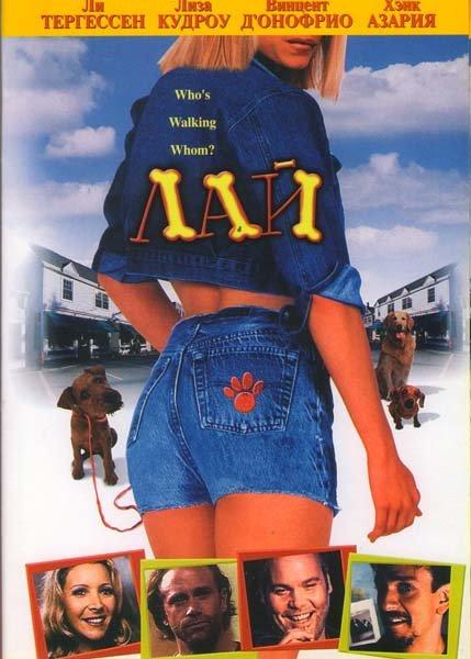 Лай на DVD