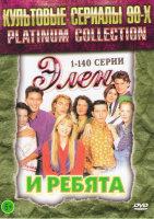 Элен и ребята (280 серий) (2 DVD)