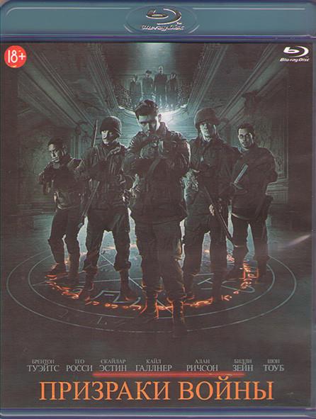 Призраки войны (Blu-ray)* на Blu-ray