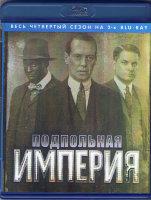 Подпольная империя 4 Сезон (12 серий) (2 Blu-ray)