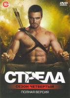 Стрела 4 Сезон (23 серии) (3 DVD)