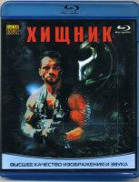 Хищник 3D+2D (Blu-ray 50GB)