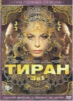 Тиран 1,2,3 Сезоны (32 серии)