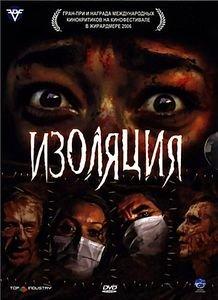 Изоляция (реж. Билли О`Брайэн) на DVD