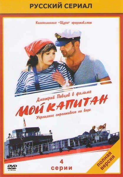 Мой капитан (4 серии) на DVD