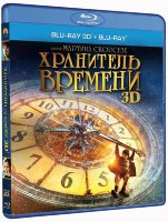 Хранитель времени 2D и 3D (2 Blu-ray)