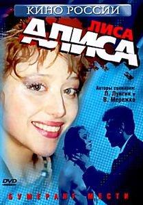 Лиса Алиса  на DVD