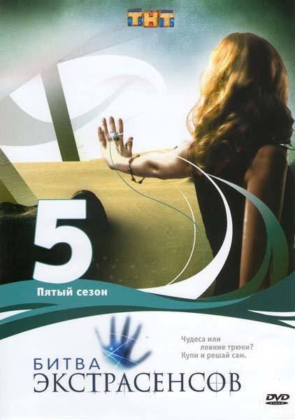 Битва экстрасенсов 5 Сезон  на DVD