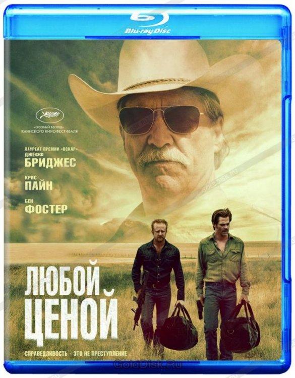 Любой ценой (Blu-ray) на Blu-ray