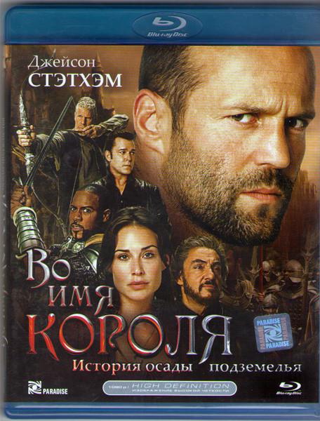 Во имя короля История осады подземелья (Blu-ray) на DVD