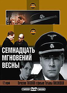 Семнадцать мгновений весны (12 серий) (6 DVD) на DVD