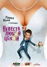 Невеста любой ценой на DVD
