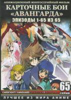 Карточные бои Авангарда (65 серий) (4 DVD)