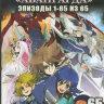 Карточные бои Авангарда (65 серий) (4 DVD) на DVD