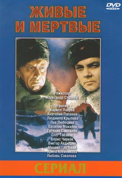 Живые и мертвые (2 серии) на DVD