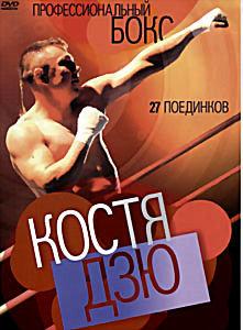 Профессиональный бокс Костя Дзю 27 поединков