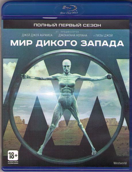 Мир Дикого запада (10 серий) (2 Blu-ray)* на Blu-ray