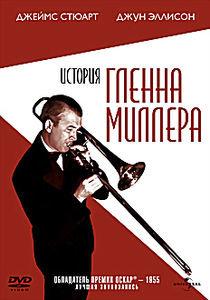 История Гленна Миллера на DVD