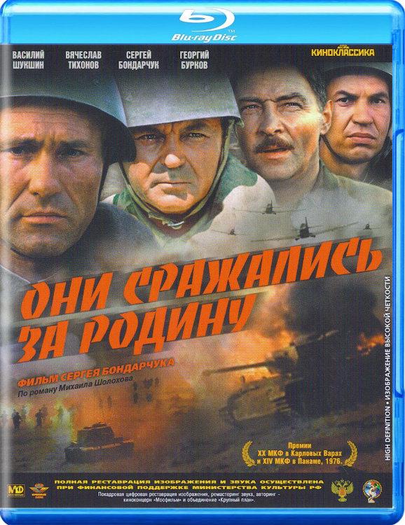 Они сражались за Родину (2 серии) (Blu-ray)* на Blu-ray