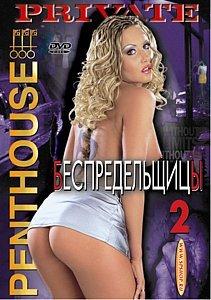БЕСПРЕДЕЛЬЩИЦЫ - 2 на DVD