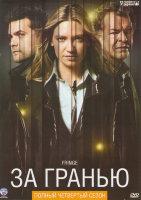 Грань (За гранью) 4 Сезон (22 серии) (3 DVD)