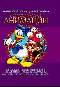 Золотая коллекция мультиков 14 (отечественные) на DVD