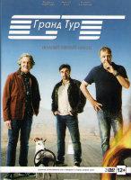 Гранд Тур 1 Сезон (13 серий) (3 DVD)
