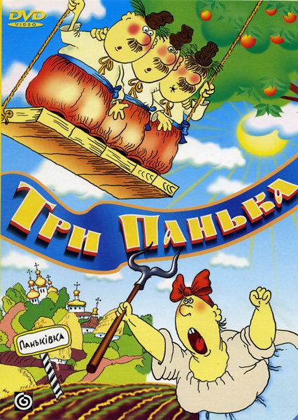 Три Панька (Савушкин, который не верил в чудеса \ Спутница королевы \ Старый сапожник \ Три Панька \ Три Панька на ярмарке \ Тайна страны земляники) на DVD
