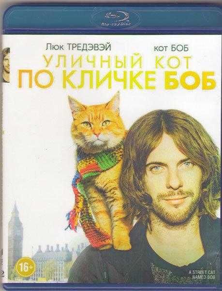 Уличный кот по кличке Боб (Blu-ray)* на Blu-ray