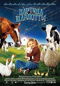 Паутина Шарлотты на DVD
