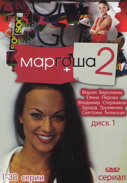 Маргоша 2 (30 серий) на DVD