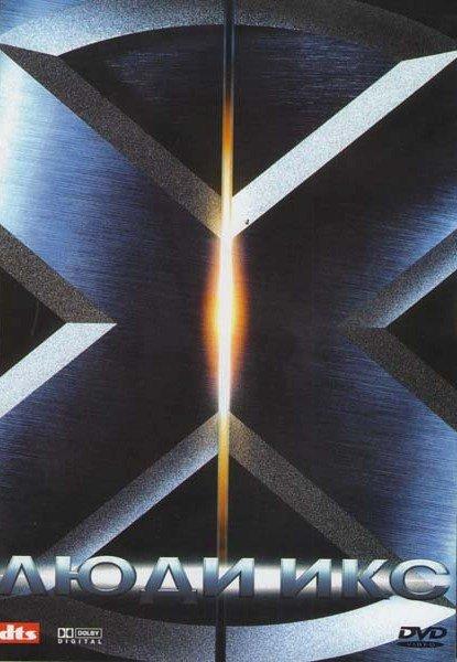 Люди икс на DVD