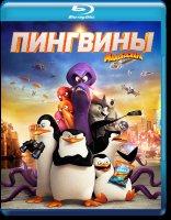 Пингвины Мадагаскара 3D+2D (Blu-ray 50GB)