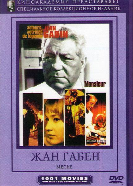 Месье на DVD
