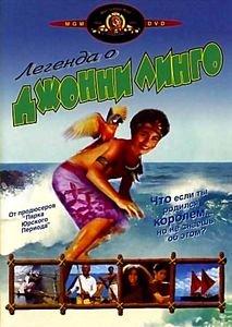 Легенда Джонни Линго  на DVD