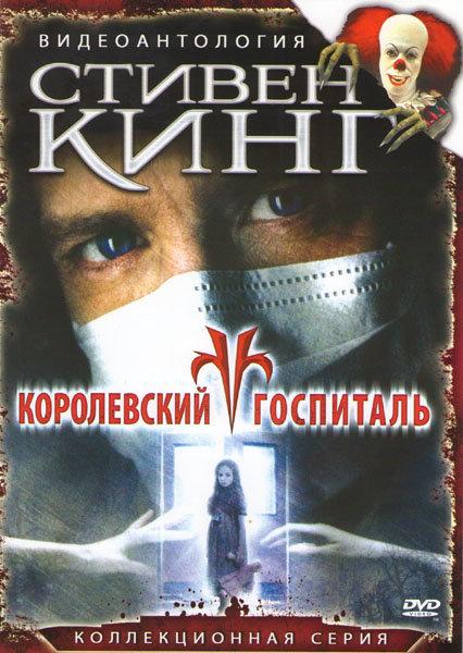 Королевский госпиталь (15 серий) на DVD