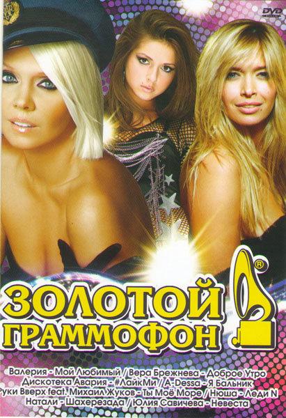 Золотой Граммофон 1 Часть 100 клипов на DVD