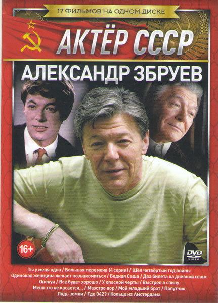 Александр Збруев (Ты у меня одна / Большая перемена / Шел четвертый год войны / Одинокая женщина желает познакомиться / Бедная Саша / Два билета на дн