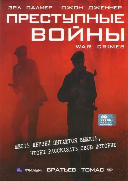 Преступные войны на DVD
