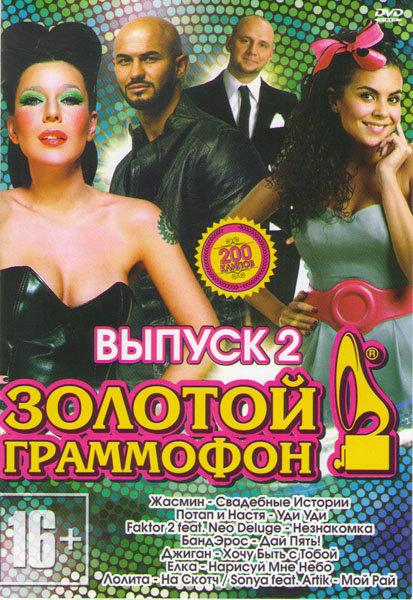 Золотой Граммофон 2 Часть 200 клипов на DVD