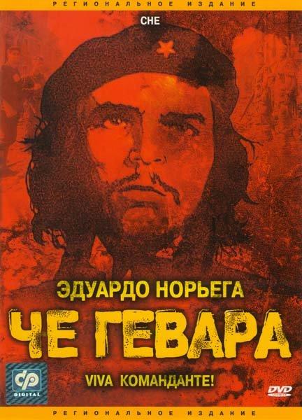 Че Гевара на DVD
